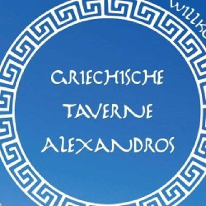 Bild zu Griechische Taverne Alexandros in Schwandorf