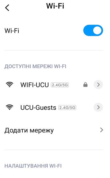 Вікно з переліком доступних точок доступу у Android