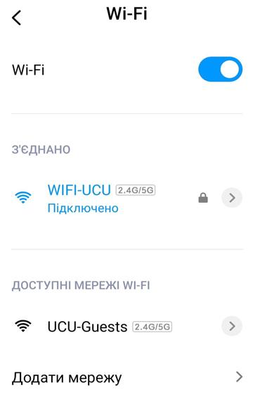 Вікно з підтвердженням успішного підключення у Android