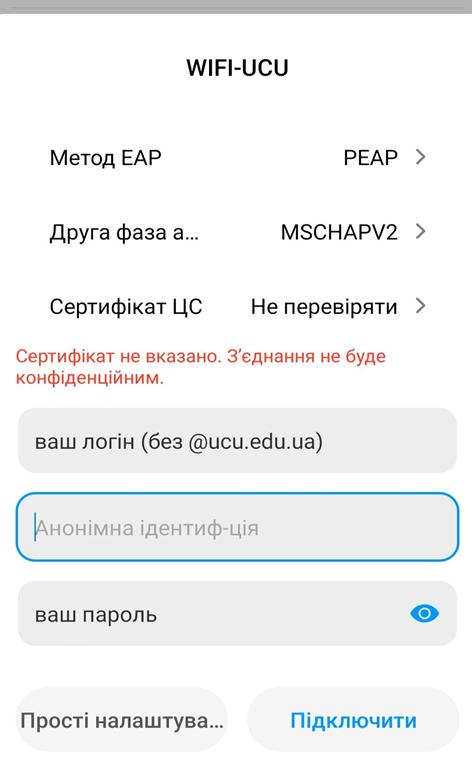 Вікно з налаштуванням доступу у Android