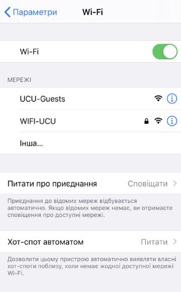 Вікно з переліком доступних точок доступу у iOS