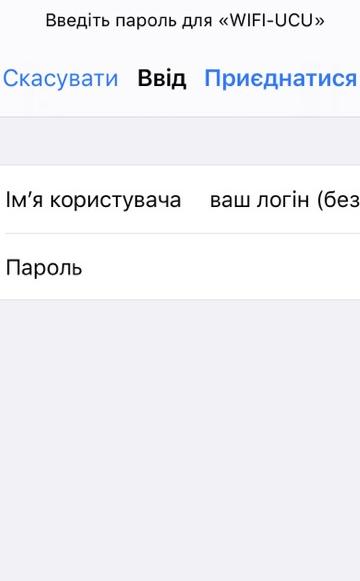 Вікно з полями для входу у iOS