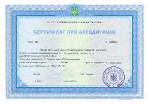 Сертифікат акредитації 231Соціальна робота (бакалавр) - 1
