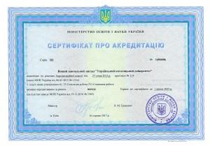 Сертифікат акредитації 231Соціальна робота (магістр) - 1