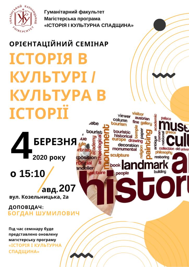 Історія в культурі / Культура в історії