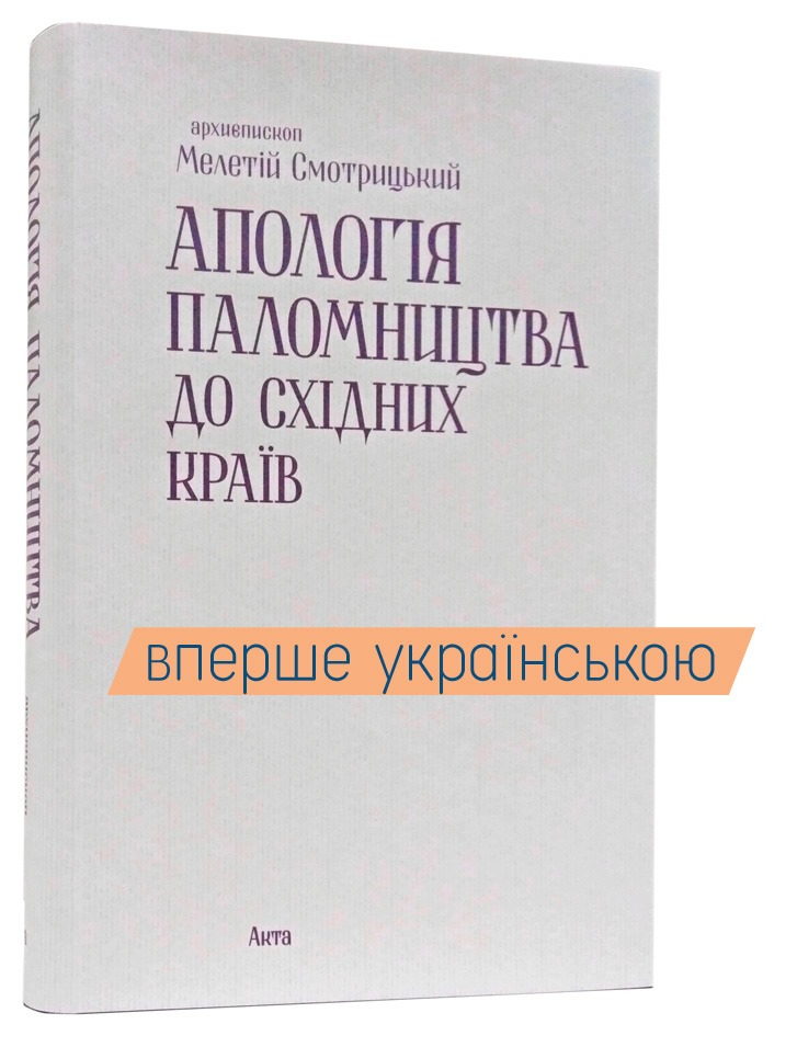 Опубліковано новий переклад Ростислава Паранька з кафедри КлаВіС