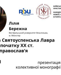 Почаївська Святоуспенська Лавра кінця ХІХ – початку ХХ ст. як бастіон православ'я