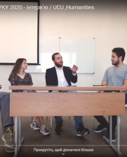Випускники Artes Liberales УКУ 2020 - інтерв'ю / UCU_Humanities