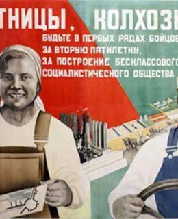 Емансипація у дзеркалі пропаганди: жіночі образи радянських плакатів 1920-1930 рр.