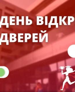 День відкритих дверей Гуманітарного факультету / 1 грудня 2020