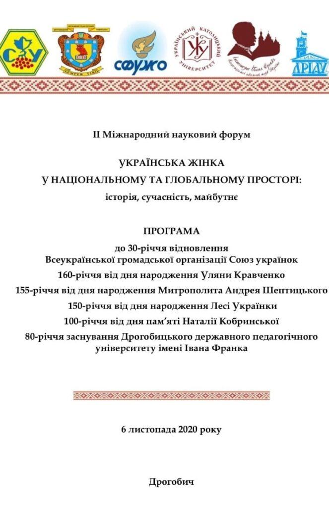 Центр СУА з жіночих студій в УКУ виступив одним із організаторів ІІ Міжнародного наукового форуму «Українська жінка у національному та глобальному просторі: історія, сучасність, майбутнє»