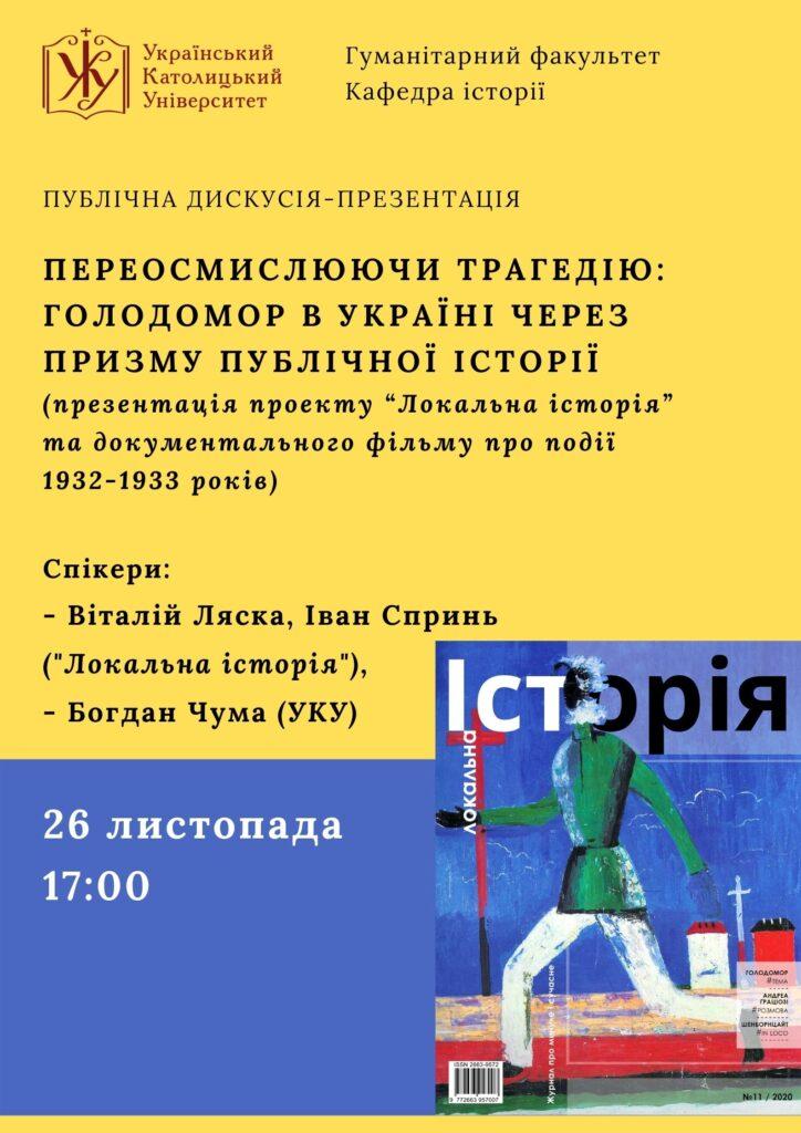 Голодомор в Україні через призму публічної історії(презентація проекту «Локальна історія» та документального фільму проподії 1932-1933 років)
