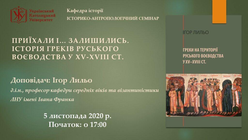 Приїхали і ... залишились. Історія греків Руського воєводства в XV-XVIII ст.