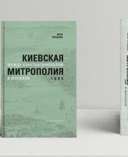 Київська митрополія у 1686 р.: чи існувала альтернатива константинопольським синодальним рішенням?