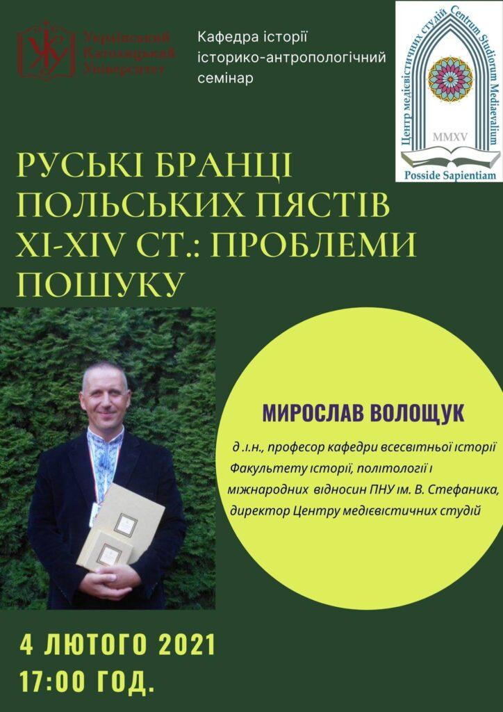 Історико-антропологічний семінар «Руські бранці польских Пястів XI-XIV ст.: проблеми пошуку»