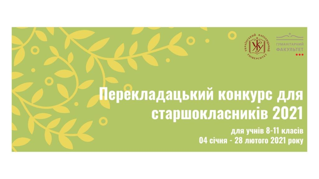 До завершення перекладацького конкурсу від Філології УКУ залишилося менше тижня!