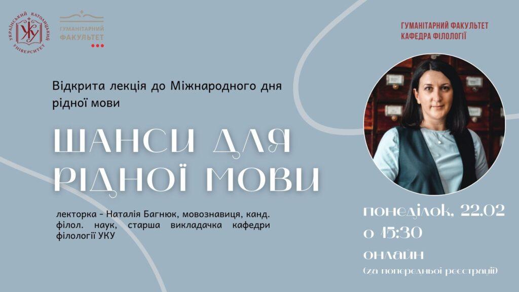 Відкрита лекція Наталія Багнюк «Шанси для рідної мови»