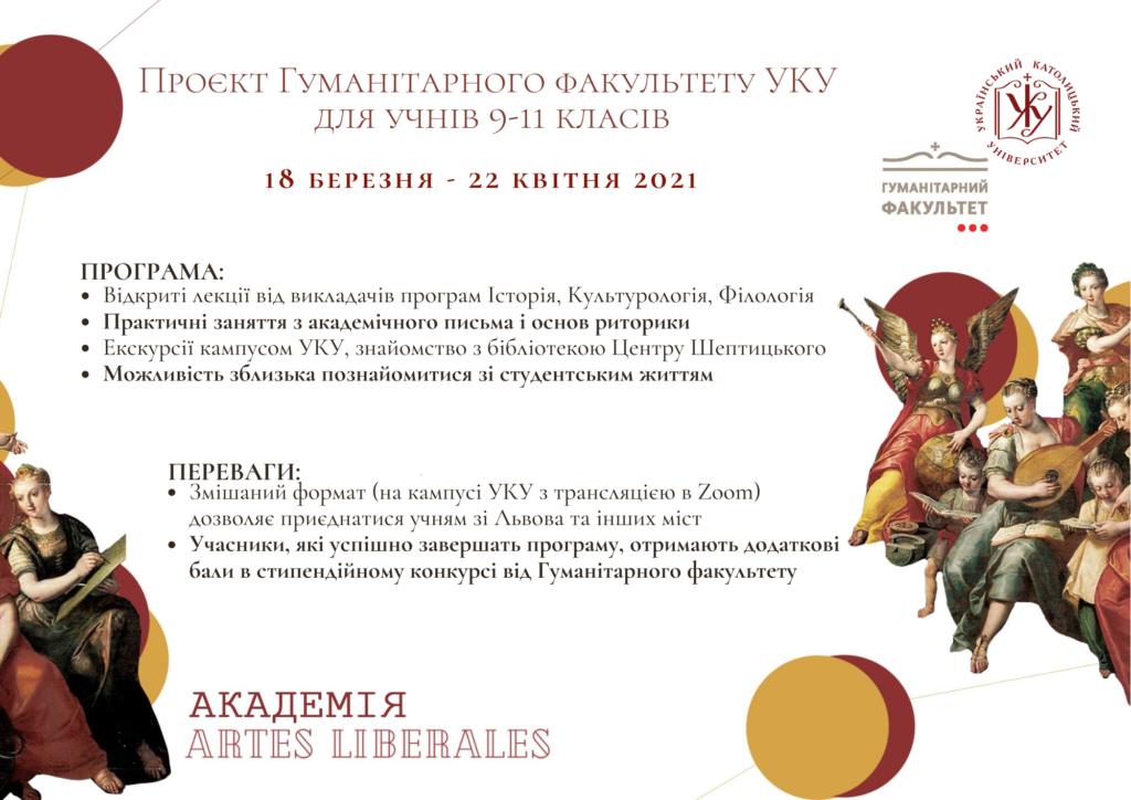 Академія Artes Liberales, весна 2021 (18 березня - 22 квітня)