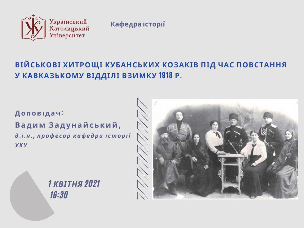Військові хитрощі кубанських козаків під час повстання у кавказькому відділі взимку 1918 р.