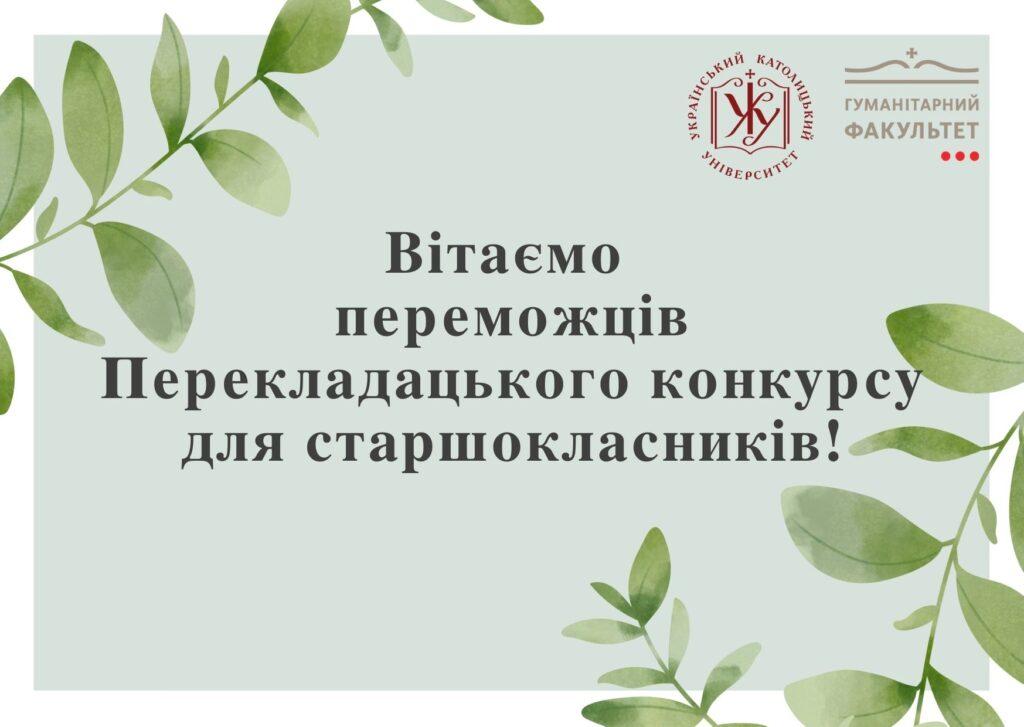 Результати Перекладацького конкурсу для старшокласників від Філології УКУ