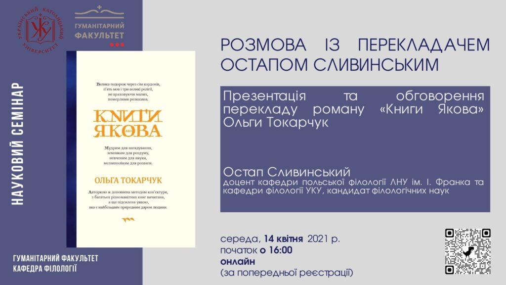 «Книга Якова» Ольги Токарчук / Розмова з перекладачем Остапом Сливинським