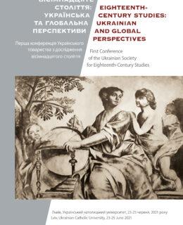Міжнародна конференція «Вісімнадцяте століття: українська і глобальна перспектива»