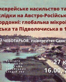 Антиєврейське насильство та його наслідки на Австро-Російському прикордонні: глобальна мікроісторія Волочиська та Підволочиська в 1881-1882 роках