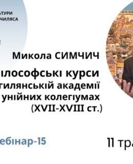 Філософські курси в Києво-Могилянській академії та в унійних колегіумах (ХVІІ-ХVІІІ ст.): спроби порівняльного аналізу
