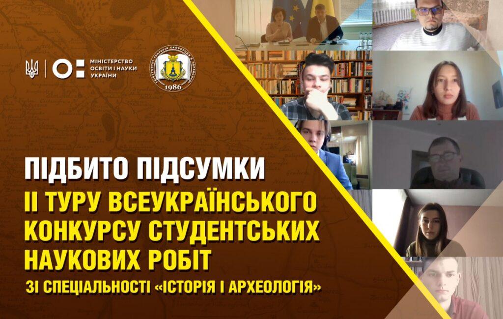 Студентка історичної програми ГФ Олександра Макарчук здобула приз на Всеукраїнському конкурсі студентських наукових робіт!