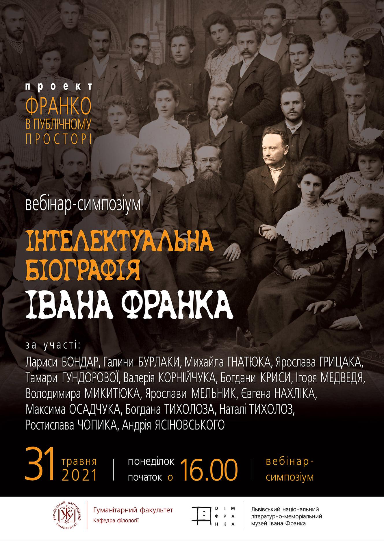 Вебінар-симпозіум «Інтелектуальна біографія Івана Франка»