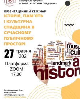 Історія, пам'ять і культурна спадщина в сучасному публічному просторі