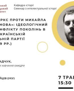 «Карл Маркс проти Михайла Драгоманова»:ідеологічний вимір конфлікту поколінь в Русько-українській радикальній партії (1890—1899 рр.)