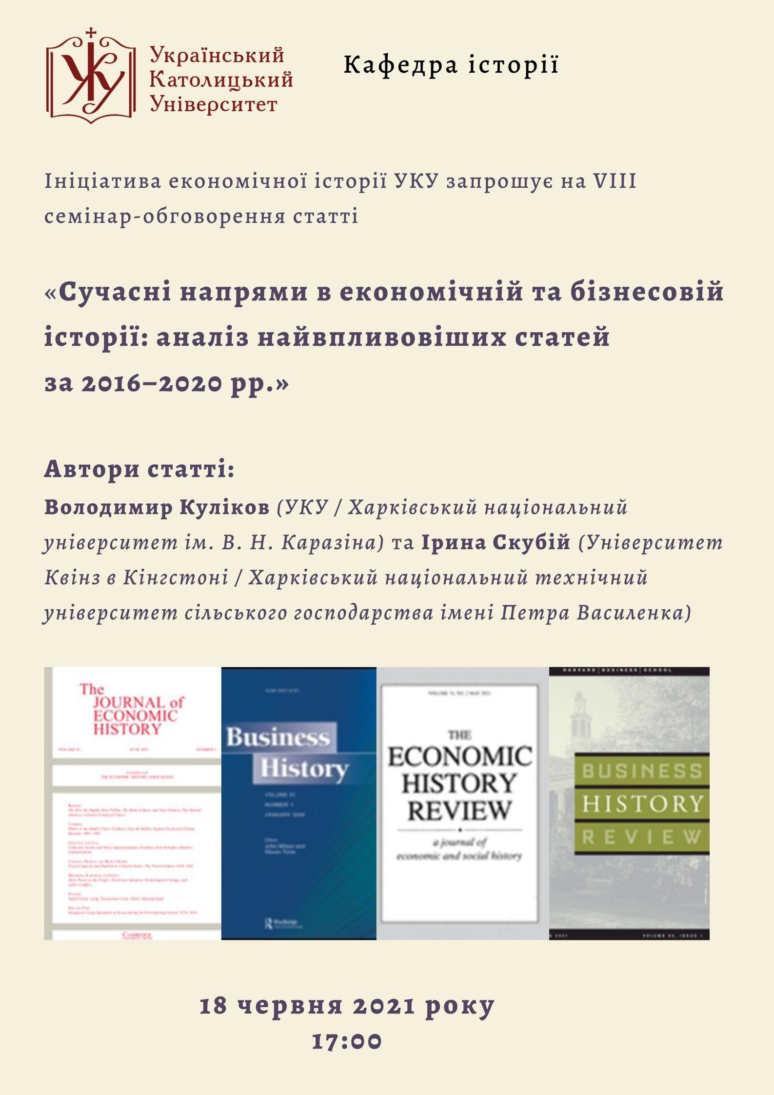 «Сучасні напрями в економічній та бізнесовій історії: аналіз найвпливовіших статей за 2016–2020 рр.