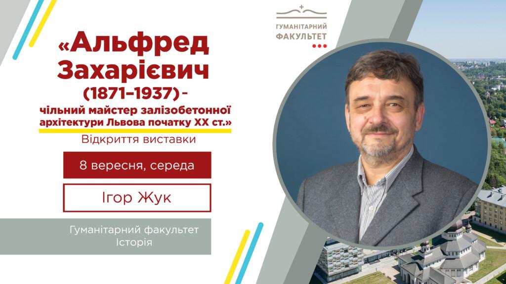 Альфред Захарієвич (1871–1937) – чільний майстер залізобетонної архітектури Львова початку ХХ ст.