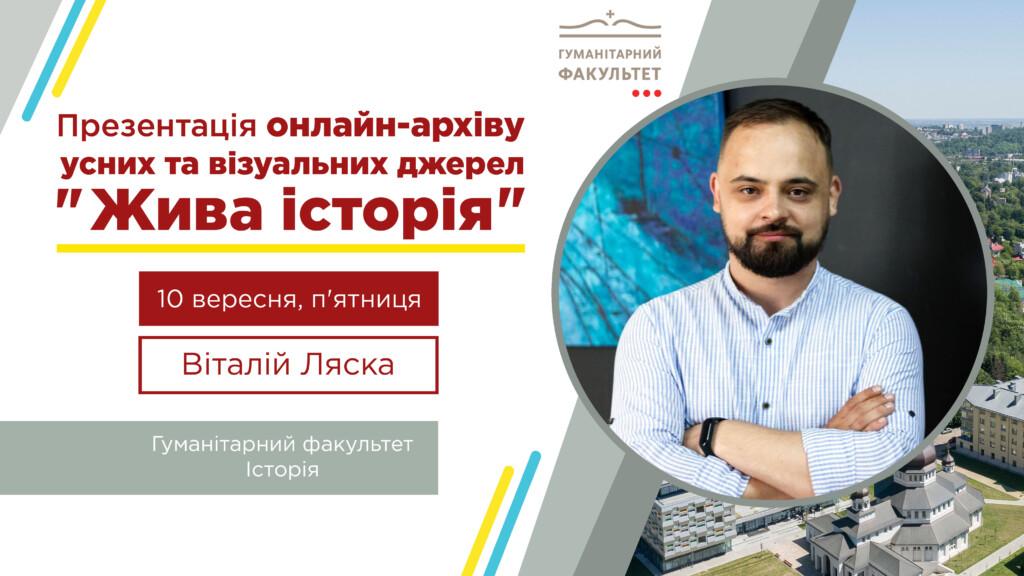 Презентація онлайн-архіву усних та візуальних джерел «Жива історія», промовець - Віталій Ляска