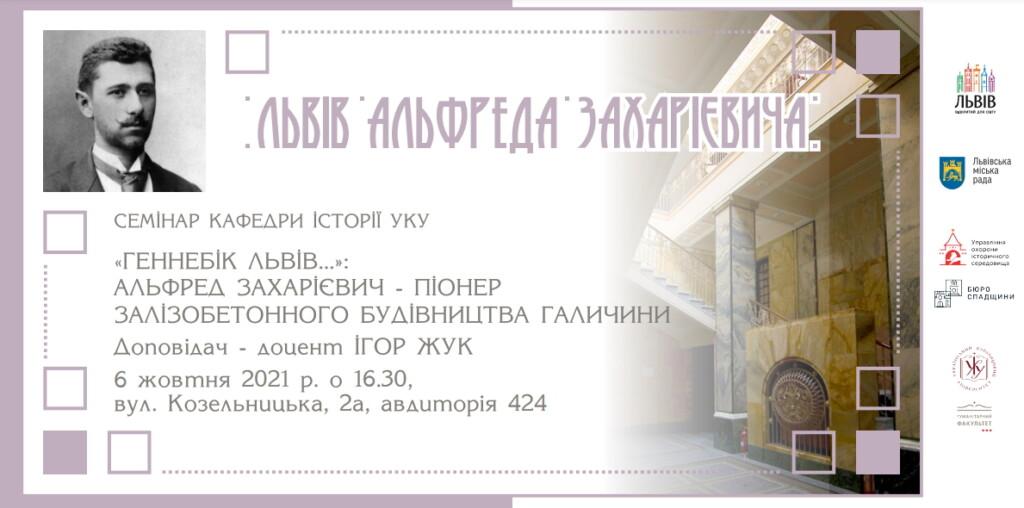 «Геннебік Львів...»: Альфред Захарієвич – піонер залізобетонного будівництва Галичини