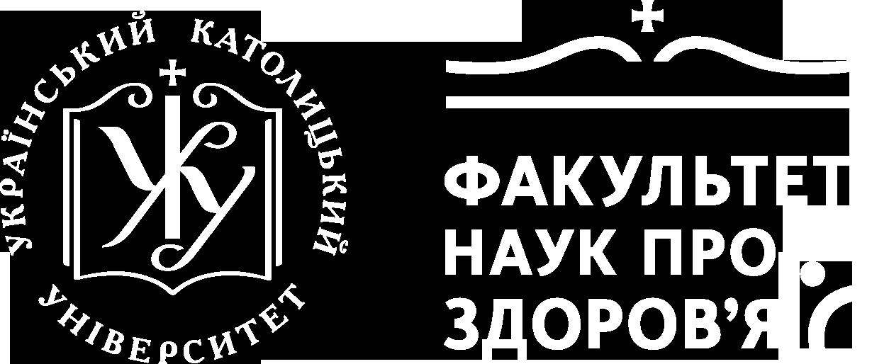 Факультет наук про здоровя УКУ