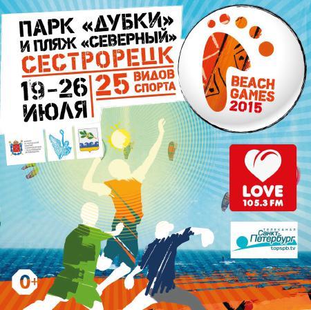 Антон Позинский на турнире Beach Games 2015