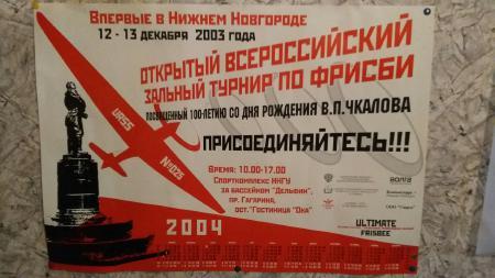 Евгений Балагуров на турнире Конституционный слет 2004