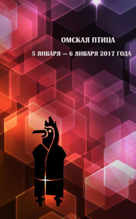 Михаил Шембаков на турнире Омская Птица 2017