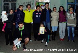 Команда ХАК натурнире dp-05 (ОД, 1/4)