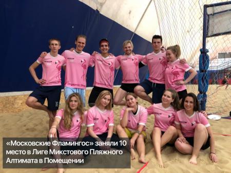 Команда Moscow Flamingos натурнире ЛиМПАПо (МД, 10/10)