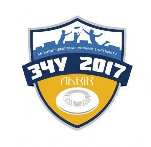 Логотип турнира ЗЧУ 2017