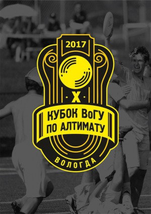Логотип турнира 10-й Кубок ВоГУ