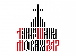 Логотип турнира Шапка Мономаха 2017