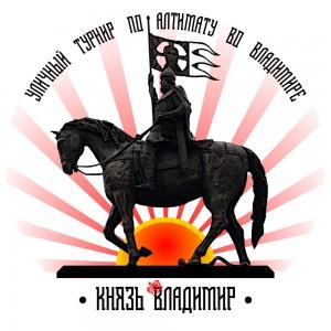 Логотип турнира Князь Владимир 2017