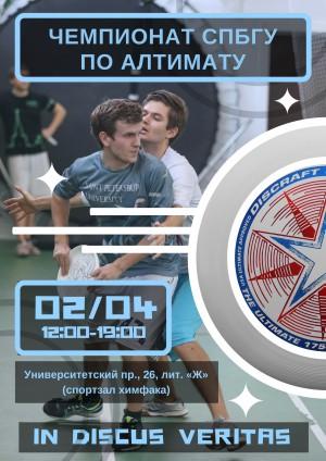 Логотип турнира Чемпионат СПбГУ 2017