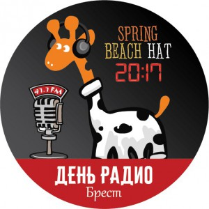 Логотип турнира Spring Beach Hat 2017
