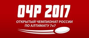 Логотип турнира ОЧР 2017