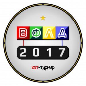 Логотип турнира ВФЛД 2017